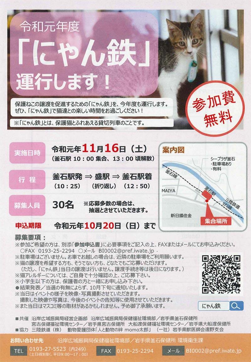「にゃん鉄(にゃんりく鉄道動物ふれあい列車)の運行について