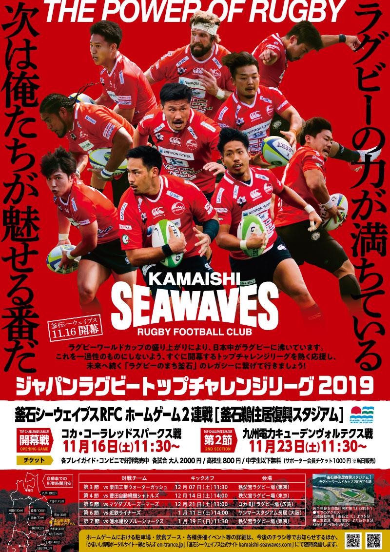 釜石シーウェイブスRFCホームゲーム