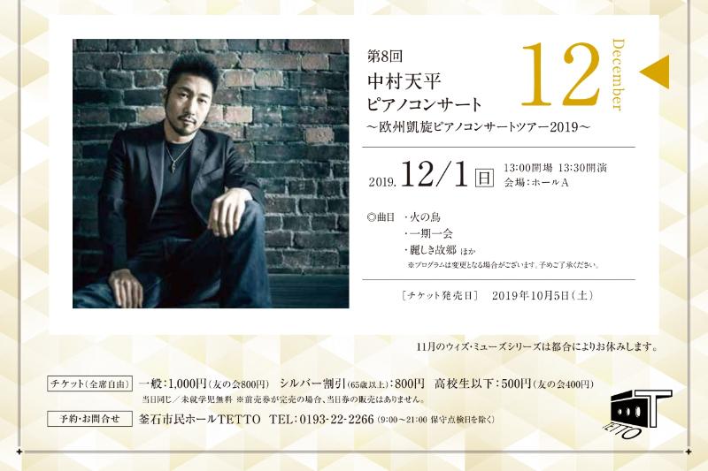 ウィズ・ミューズシリーズ 第8回 中村天平ピアノコンサート ~欧州凱旋ピアノコンサートツアー2019~