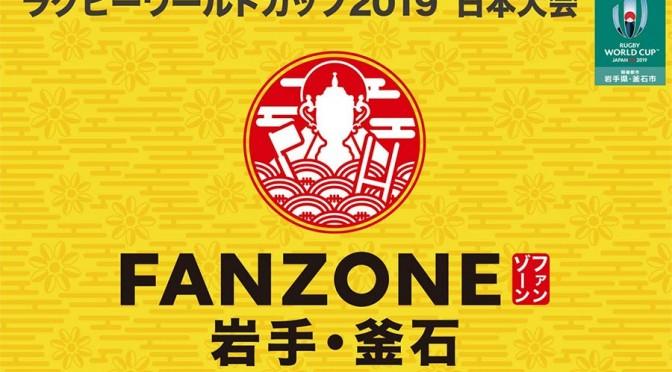 「ファンゾーン in 岩手・釜石」ファイナルイベント