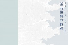 復興記録誌「釜石復興の軌跡」