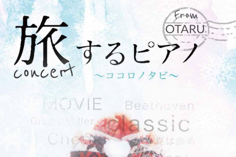 旅するピアノフロム小樽 コンサート~ココロノタビ~