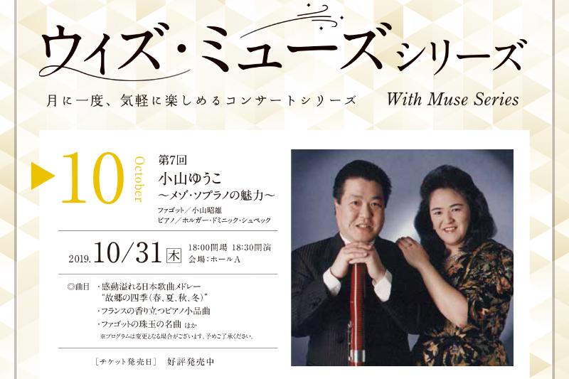 ウィズ・ミューズシリーズ 第7回 小山ゆうこ~メゾ・ソプラノの魅力~