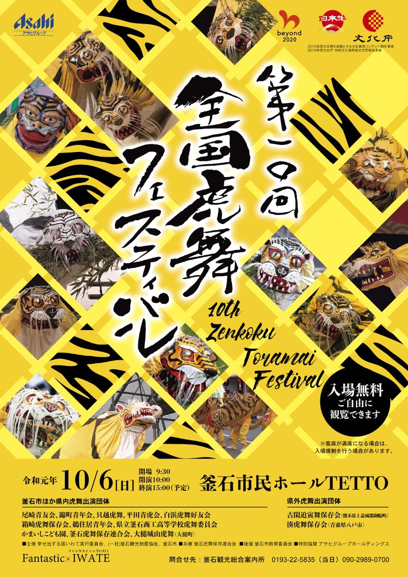 第10回全国虎舞フェスティバル
