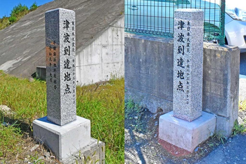 三鉄平田駅近くの市道沿いの石柱(左)、津波到達点の石柱は平田小前にも(右)