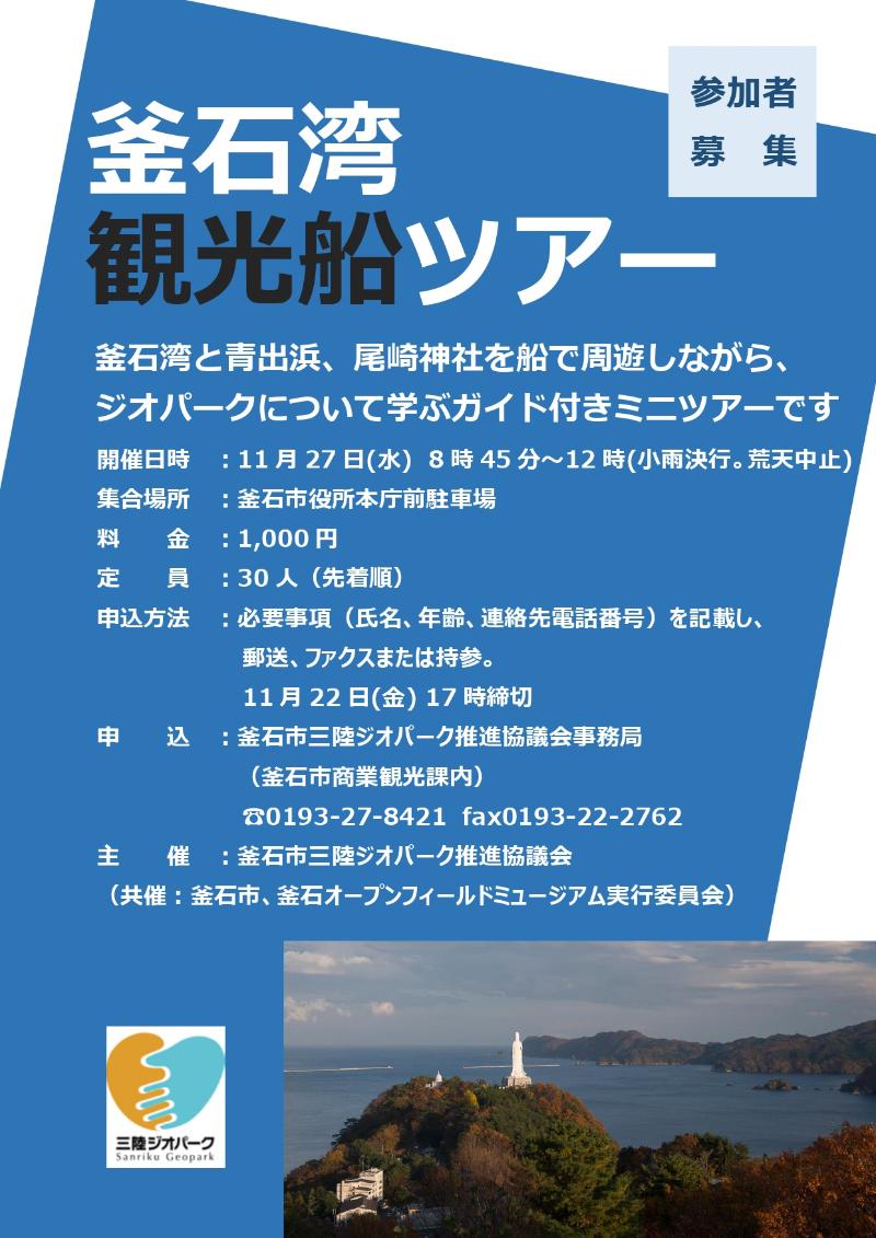 釜石湾観光船ツアー