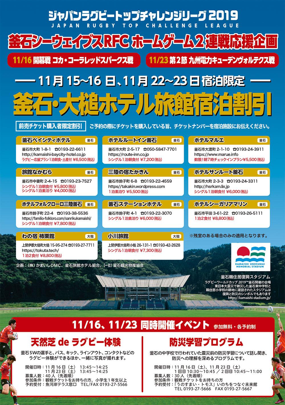 釜石シーウェイブスRFC ホームゲーム2連戦応援企画 釜石・大槌ホテル旅館宿泊割引