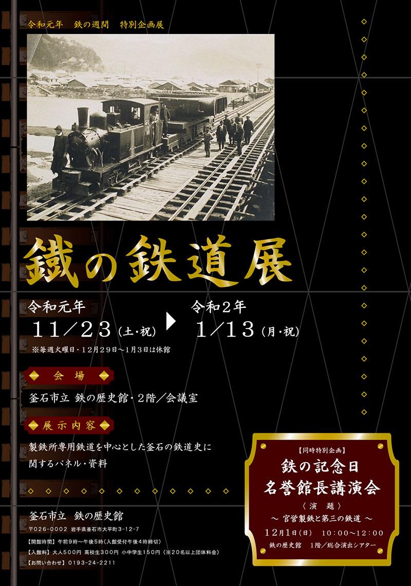 鉄の歴史館企画展「鐵の鉄道展」