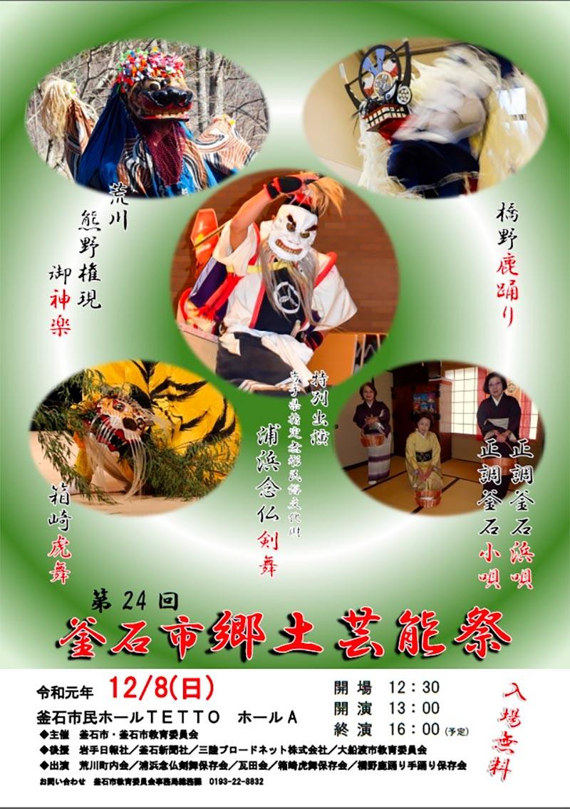 第24回釜石市郷土芸能祭