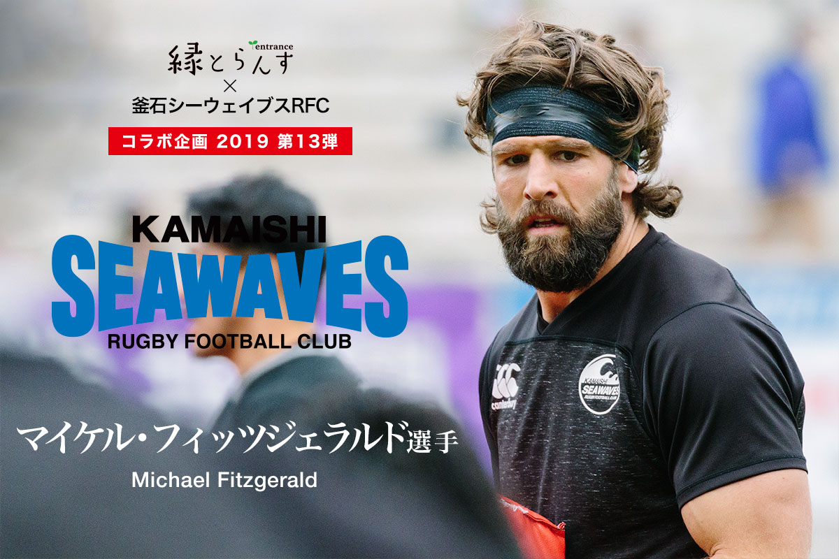 釜石シーウェイブスRFC選手紹介2019 第13弾『マイケル・フィッツジェラルド選手』
