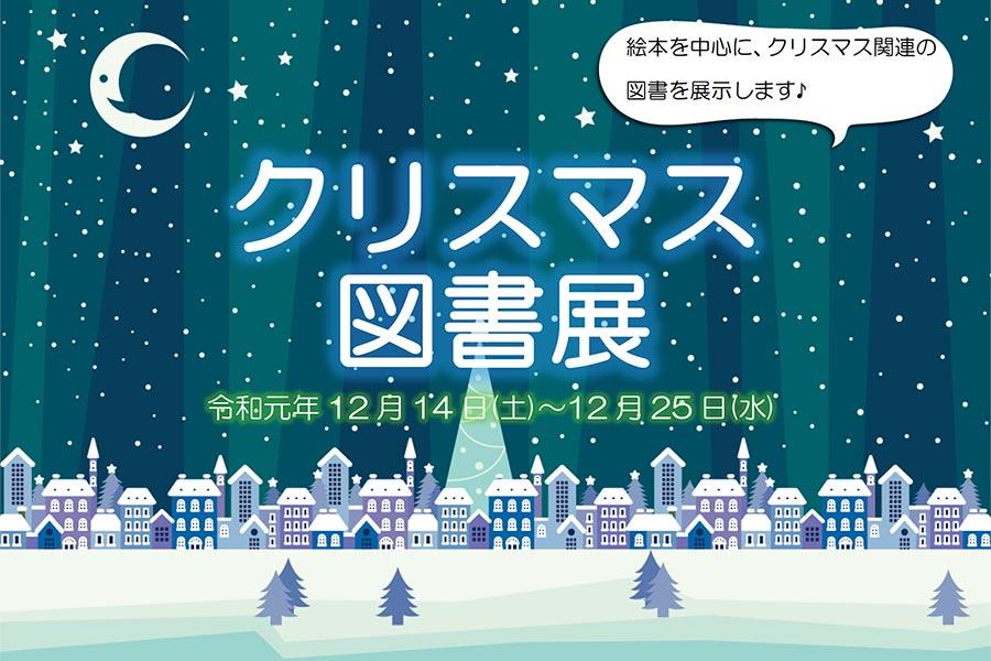 クリスマス図書展