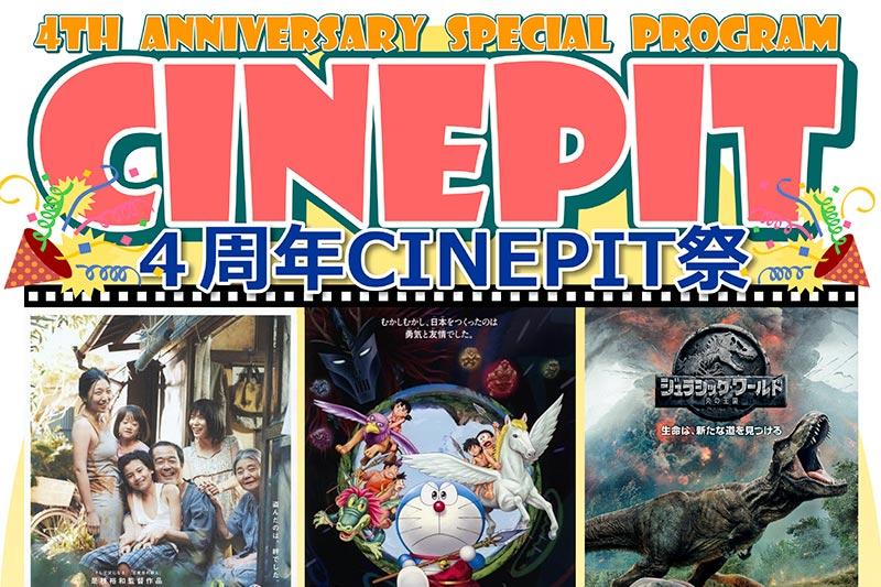 釜石情報交流センター&ミッフィーカフェかまいし4周年記念〜CINEPIT祭