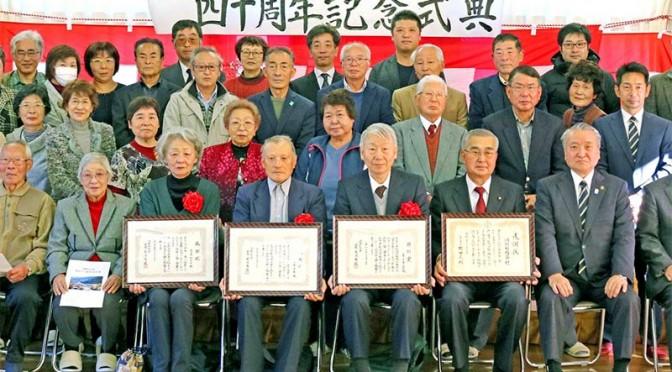 洞関町内会創立40周年、住みよい町づくり あらためて誓い合う〜転入者急増、地域の風景様変わり