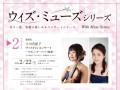 第9回 小川有紀子ヴァイオリンコンサート~やさしいモーツァルト曲集~