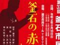 第33回 釜石市民劇場「釜石の赤ひげ」