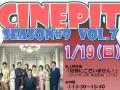 CINEPIT映画上映会「記憶にございません!」