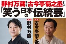 """チームスマイル presents """"わたしの夢""""応援プロジェクト「笑う日本の伝統芸」"""