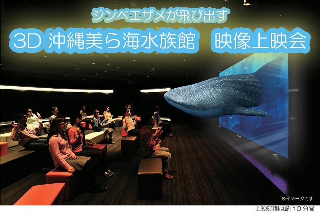 魚河岸テラス 沖縄美ら海水族館イベント