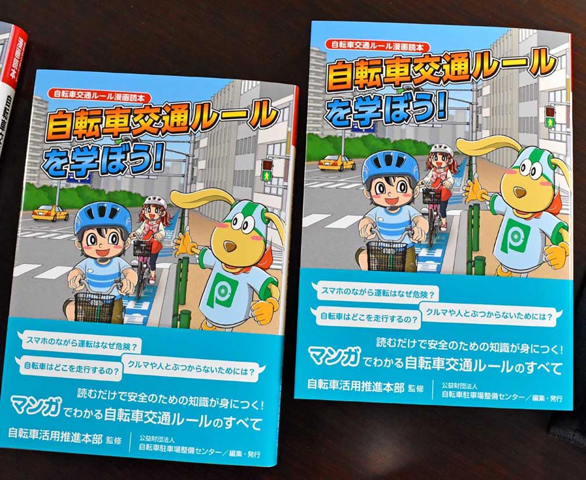 釜石地域の11小学校に贈られた読本