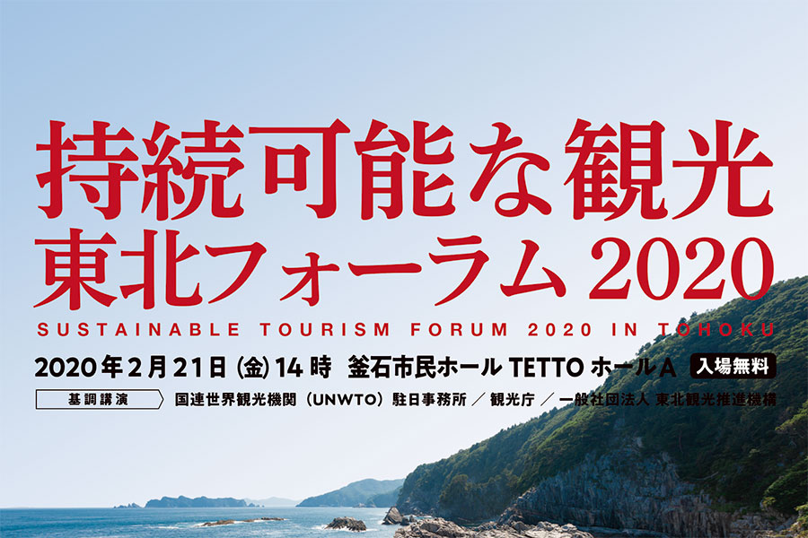 持続可能な観光 東北フォーラム2020
