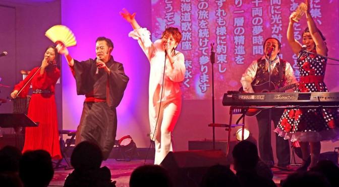 古き良き時代「昭和」の歌で、懐かしい日々を思い起こす心温まる時間を届けた「北海道歌旅座」