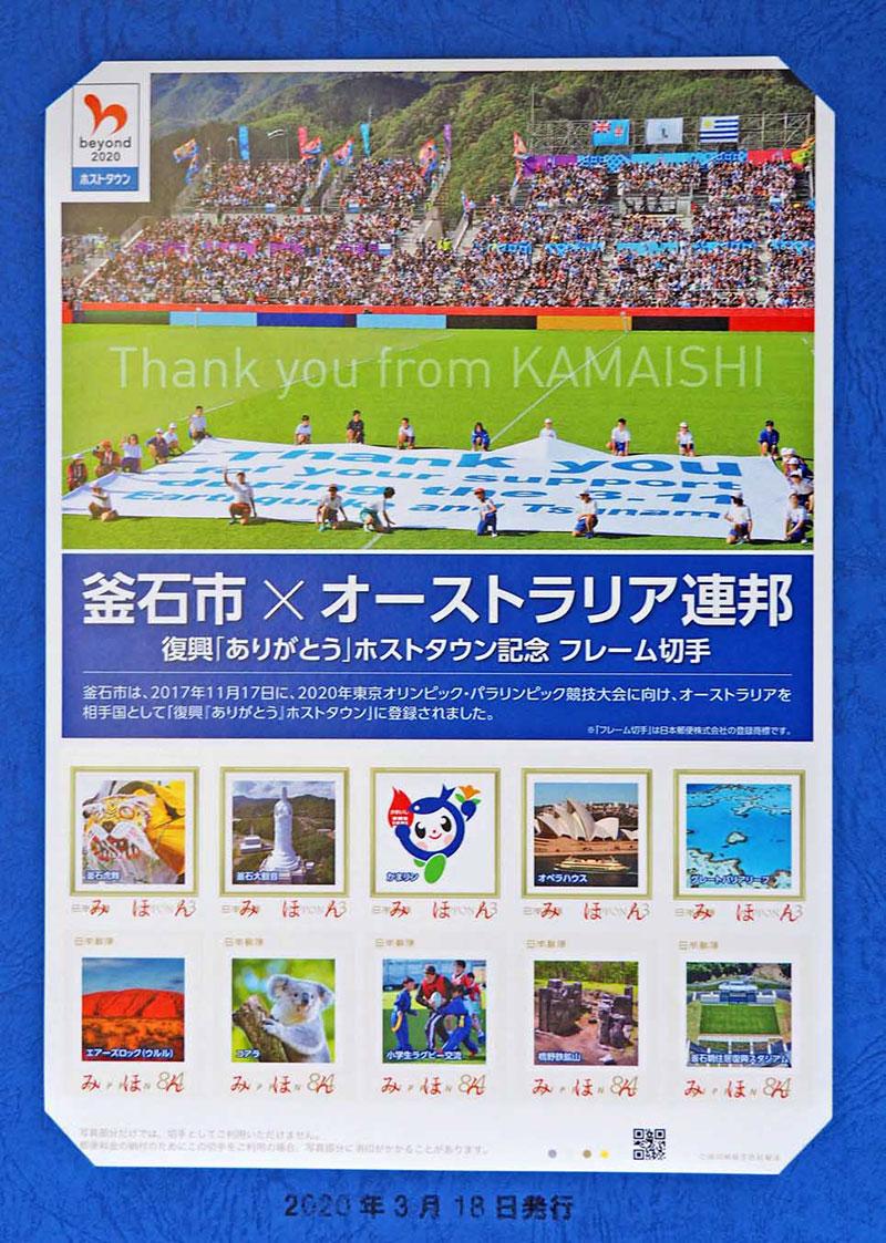 釜石とオーストラリアの交流を記念したフレーム切手