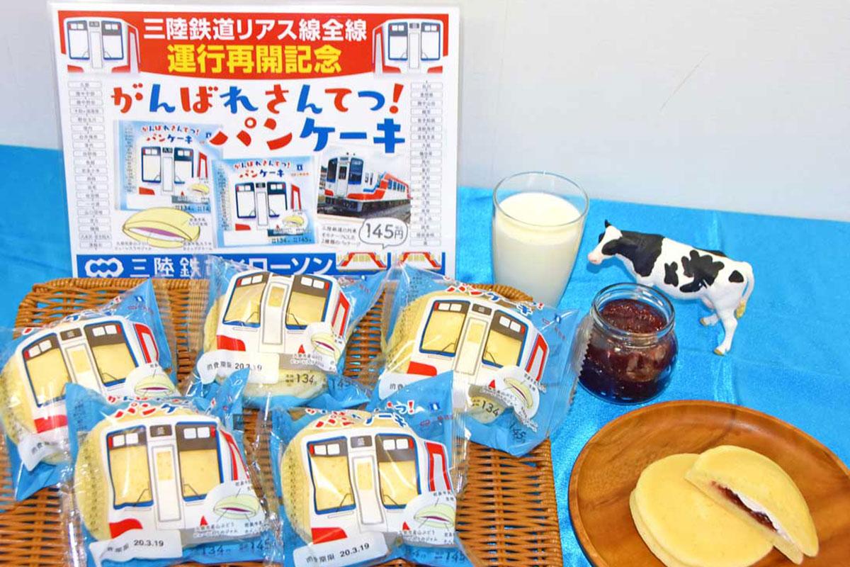 リアス線全線運行再開を記念して発売された「がんばれさんてつ!パンケーキ」