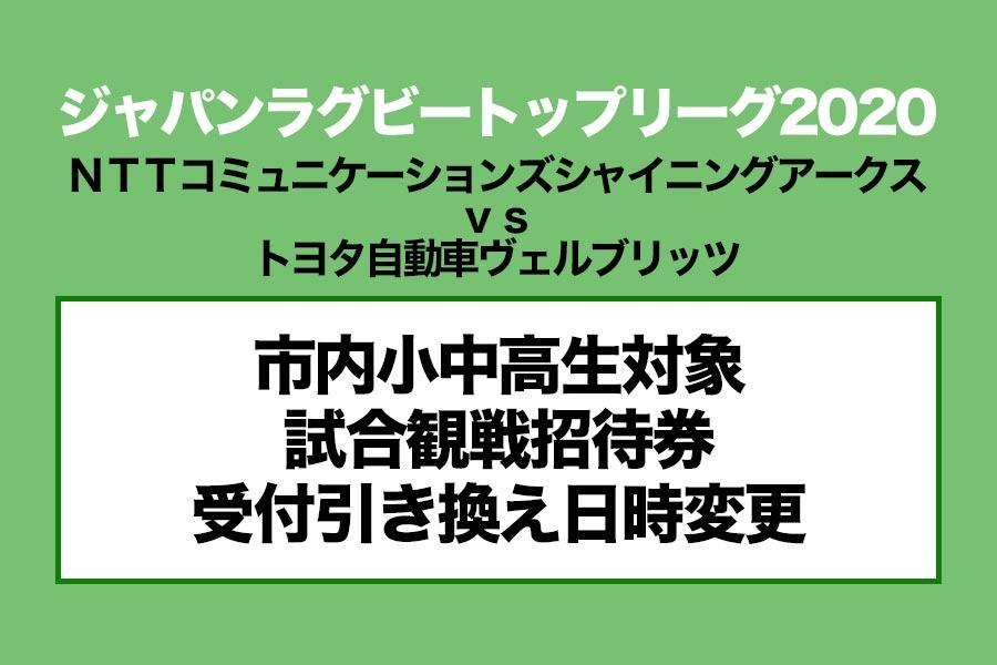 4/4ジャパンラグビートップリーグ2020市内小中高生対象試合観戦招待券 受付引き換え日時変更のお知らせ