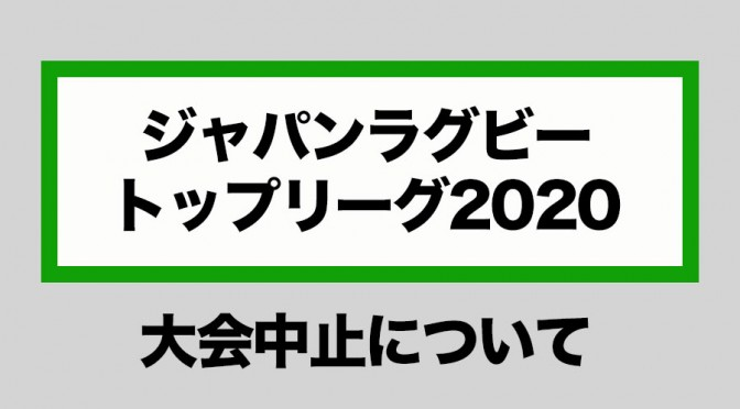 ジャパンラグビー トップリーグ2020 大会中止について