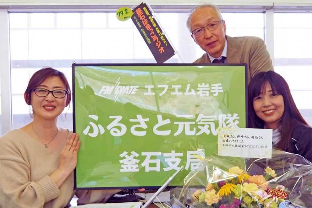 最終回の放送を終え、笑顔を見せる(左から)大坂さん、小田島支局長、野﨑さん