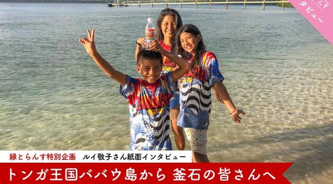 【縁とらんす 特別企画】ルイ敬子さん紙面インタビュー「トンガ王国ババウ島から釜石の皆さんへ」