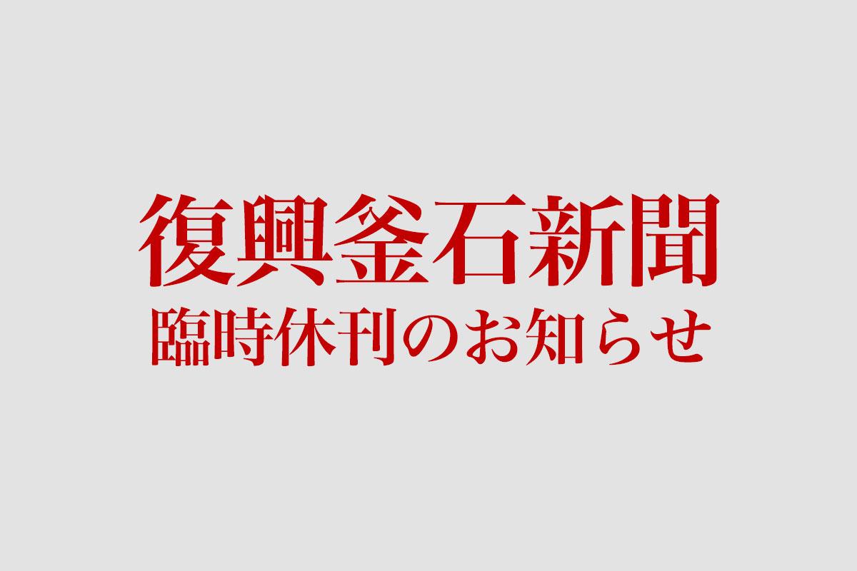 復興釜石新聞 臨時休刊のお知らせ