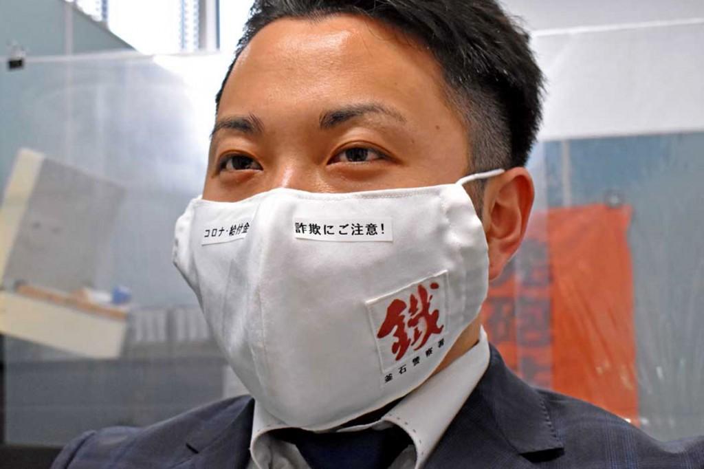 """""""コロナ詐欺""""への警戒を訴えるマスク"""