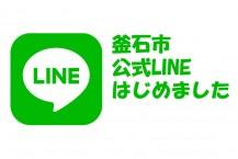 「釜石市LINE」はじめました!!
