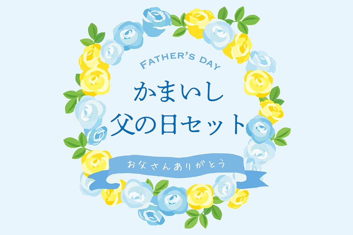 釜石まちづくり(株)特選 『かまいし父の日セット』