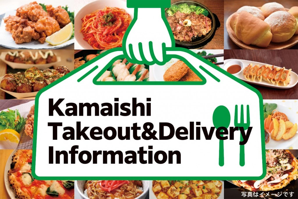 Kamaishi Takeout & Delivery Information