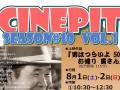 CINEPIT映画上映会「男はつらいよ 50 お帰り 寅さん」