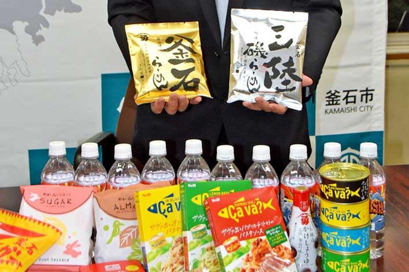 釜石出身学生に「応援ふるさと便」〜地場産品をセット宅配、地元業者の支援策にも