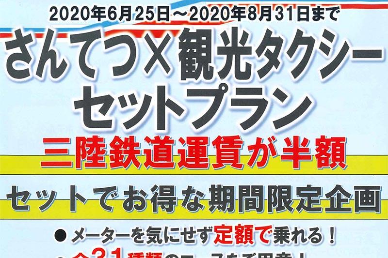 新発売!さんてつ×観光タクシーセットプラン(8月31日まで)