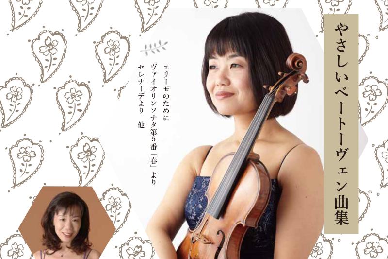 小川有紀子ヴァイオリン・コンサート~やさしいベートヴェン曲集~