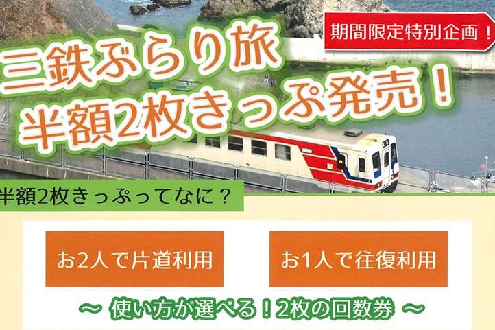 期間限定特別企画!三陸鉄道半額2枚きっぷ発売のお知らせ(8月31日まで)