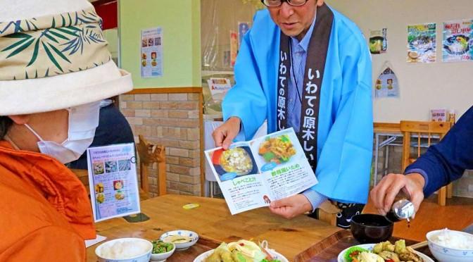 定食で出された料理のレシピを見せながら地元産乾シイタケの魅力をアピール