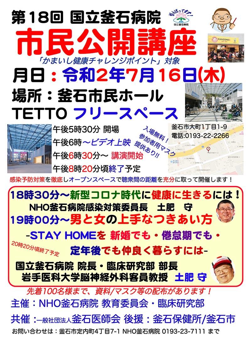第18回国立釜石病院市民公開講座