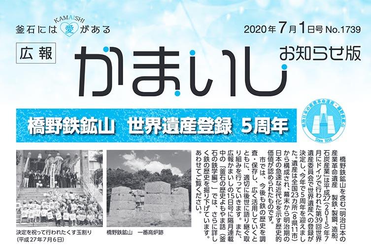 広報かまいし2020年7月1日号(No.1739)