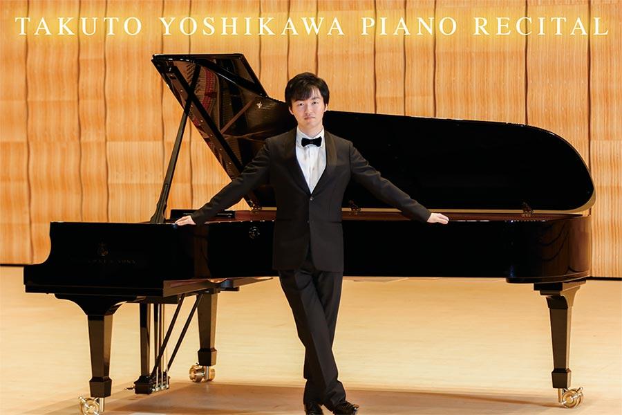 吉川拓翔ピアノ・リサイタル~ソナタとオペラの名曲から~