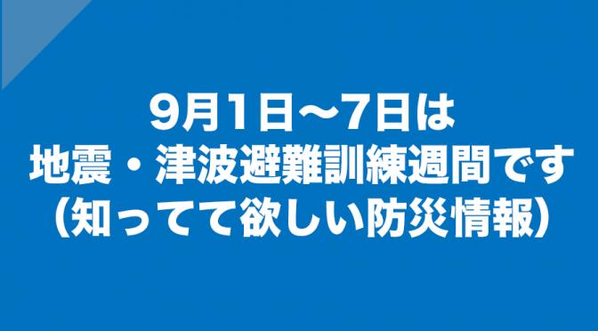 9月1日~7日は地震・津波避難訓練週間です(知ってて欲しい防災情報)