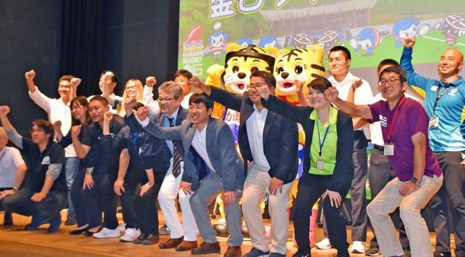 W杯の遺産継承へ設立された「釜石ラグビー応援団」