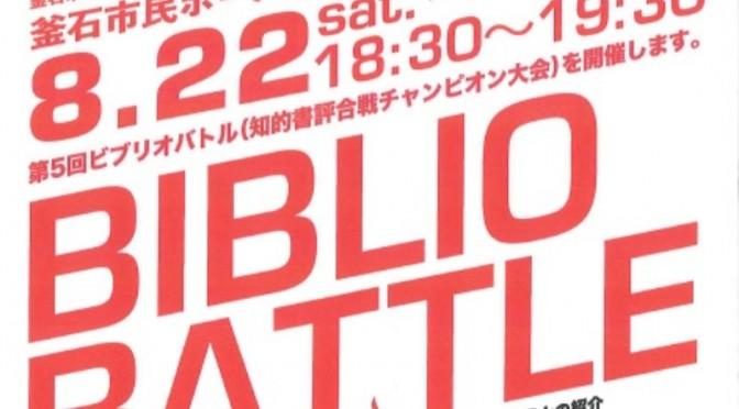 第5回ビブリオバトル(知的書評合戦チャンピオン大会)