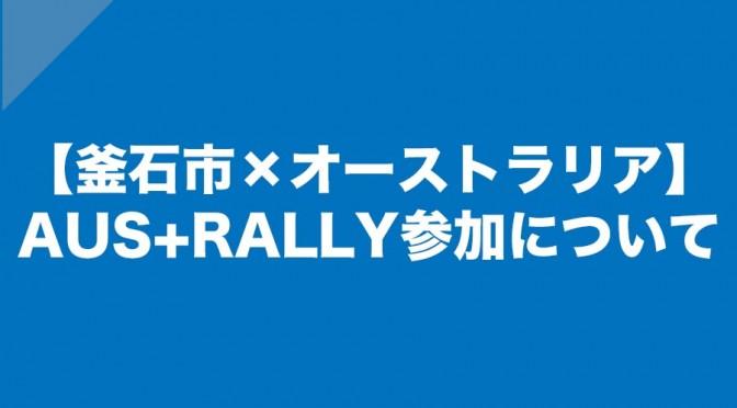 【釜石市×オーストラリア】AUS+RALLY参加について