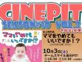 CINEPIT映画上映会「ママをやめてもいいですか!?」